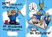 Выполним все виды работ: Ремонт капитальный косметический Днепропетровске и области