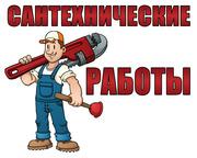 Сантехнические услуги, пайка труб  в Харькове и области под ключ