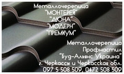 Металлочерепица Дюна. Профнастил. Черкассы Буд-Альянс Украина