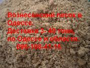 вознесенский песок ,  крупнозернистый, мытый.доставка недорого